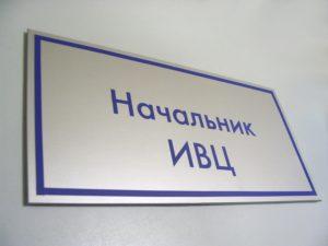 Табличка для офиса пластик, заказать цао, чистые пруды