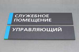 Пластиковые таблички на дверь, таблички на ПВХ