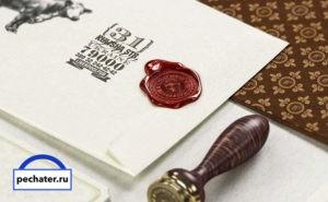 Сургучные печати заказать быстро в Москве