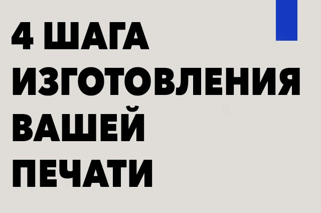 4 шага печати по оттиску в москва