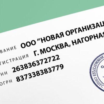Заказать новую печать для ИП ООО МОСКВА