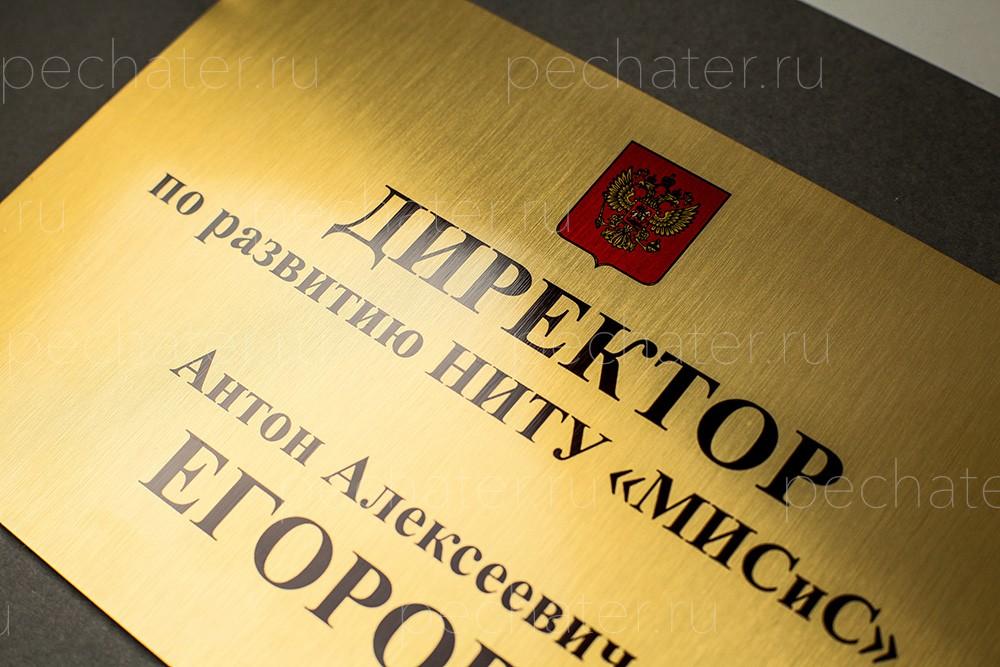 Металлическая табличка в офис