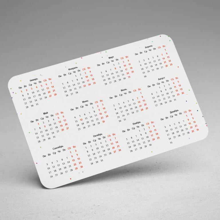 Карманные календари с ламитацией Москва