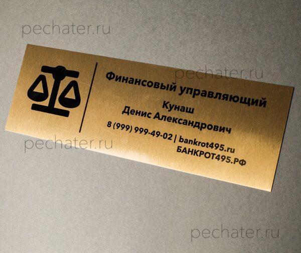Табличка металлическая для офиса