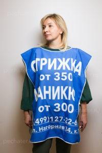 Накидка для промо акций, заказать в москве надидки раздавать листовки