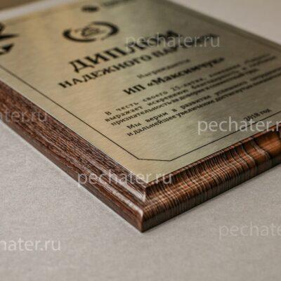 Деревянная плакетка, Плакетки наградные доски из металла заказать в Москве быстро и недорого