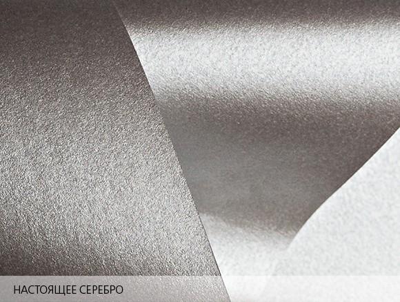 печать на серебряной бумаге москва