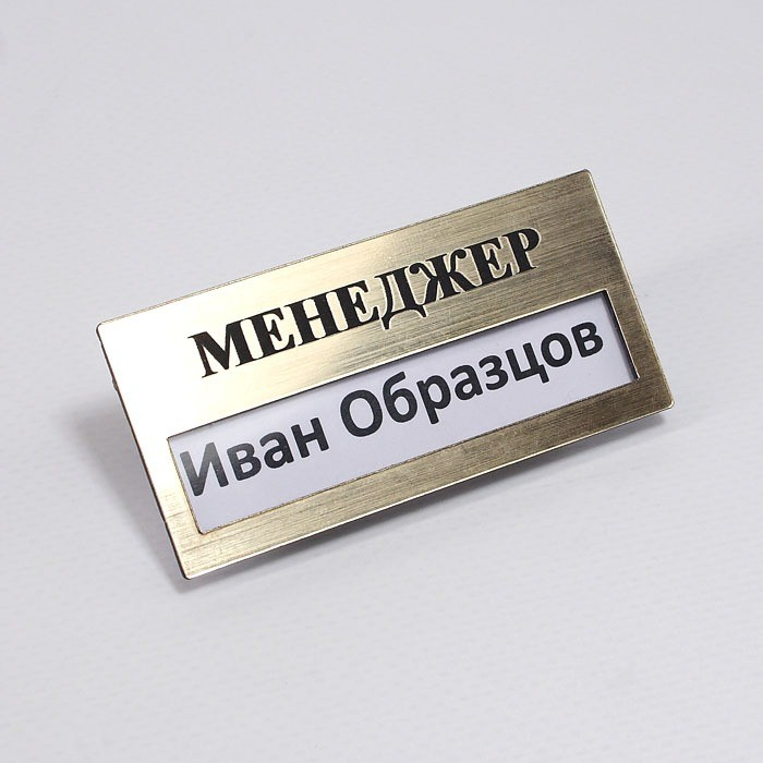 Металические бейджи заказать москва быстро