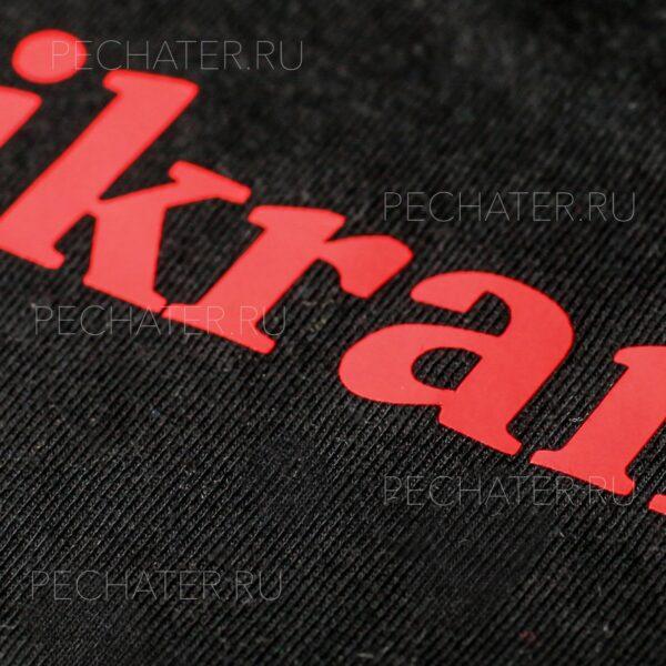 печать на футболках в Москве, термоперенос, сублимация