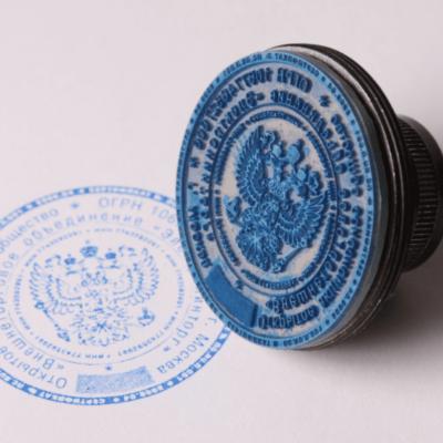 гербовая печать заказать чистые пруды, мясницкая