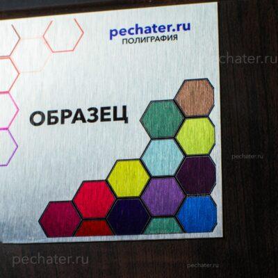 Образцы цвета на серебряной матовой плакетке