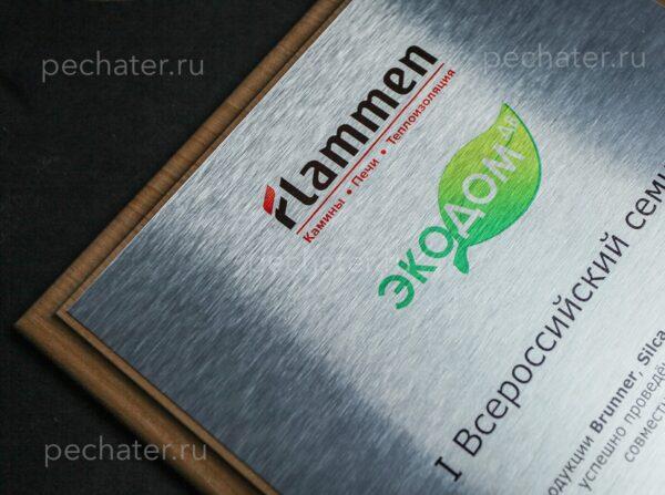 Цветной логотипна подарочной плакетк