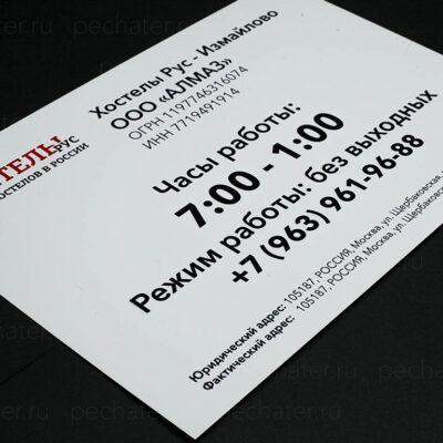 Заказать табличку для офис из металла, Тургеневская