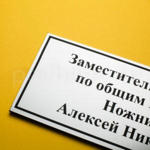 Заказать пластиковые таблички Тургеневская