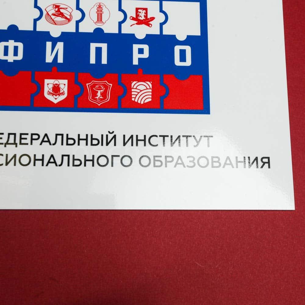 табличка для офиса глянцевая ламинация