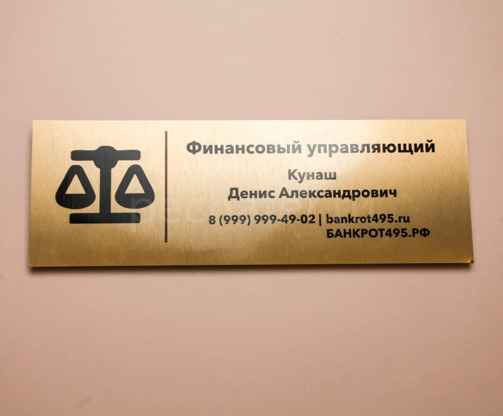 изготовление табличек из металла