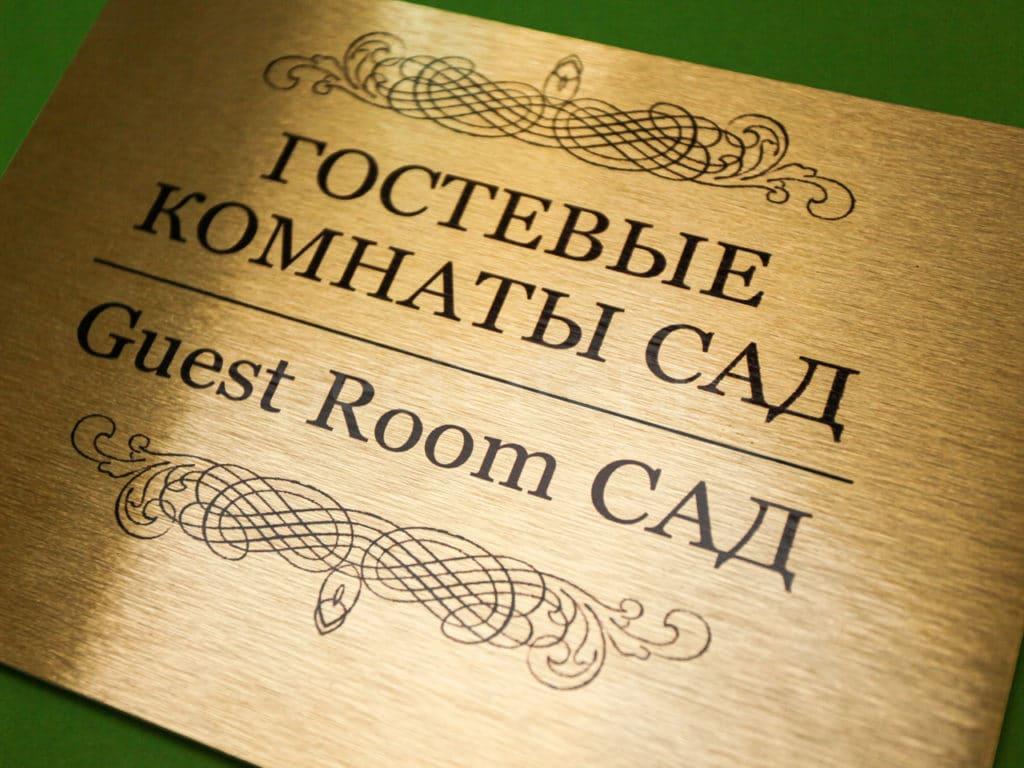 Металлическая табличка на дверь