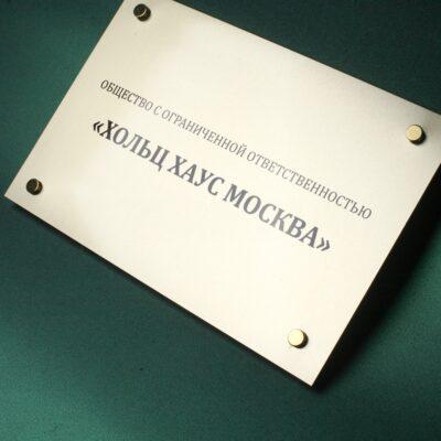 Табличка из металла с дистанционными держателями