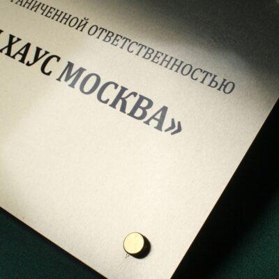 Табличка из золота в офис Москва