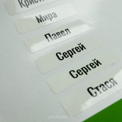 Прямоугольные наклейки в Москве