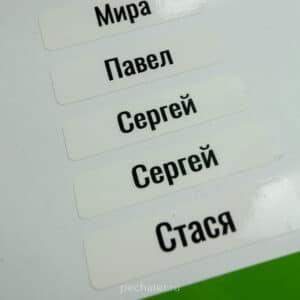 Заказать наклейки в Москве винил
