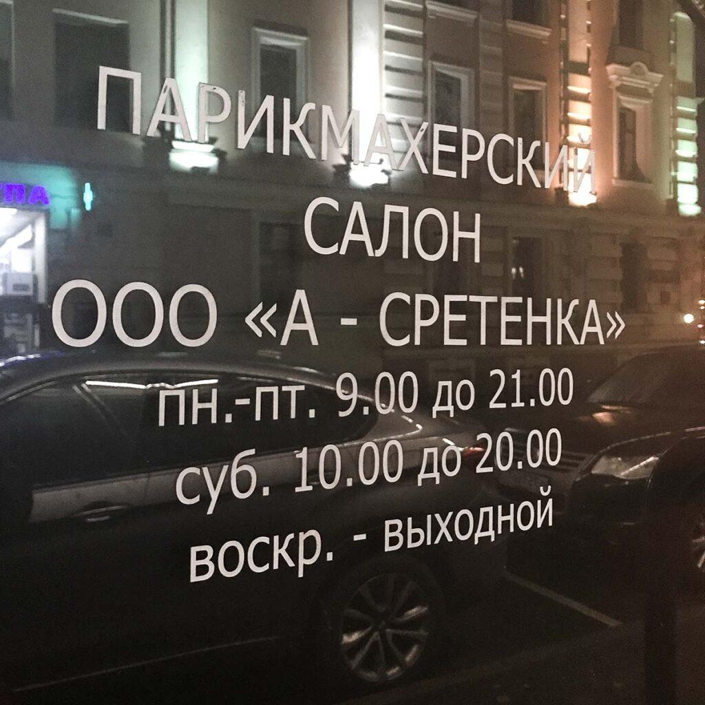 Заказать наклейки и стикеры - Пролетарская