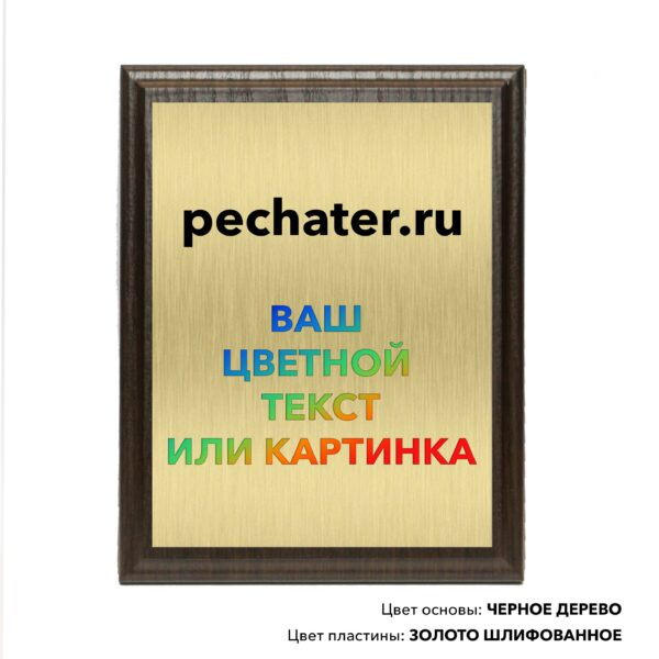 Купить плакетку цвет Черное дерево с нанесением в Москве