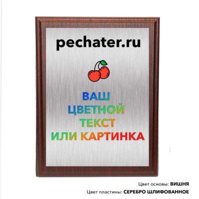 Плакетка с доставкой по Москве, металл - Серебро матовое