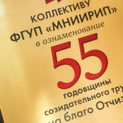 Таблички Москва