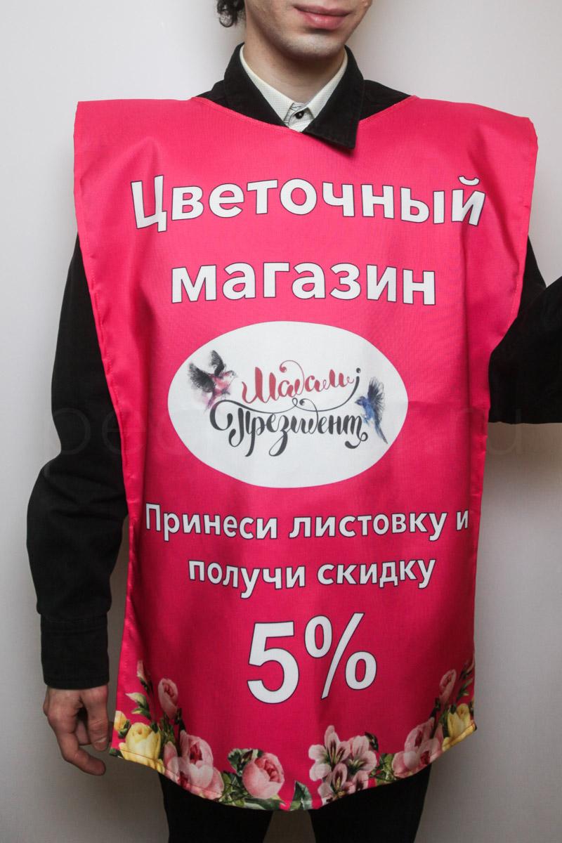 Reklannaya_nakidka
