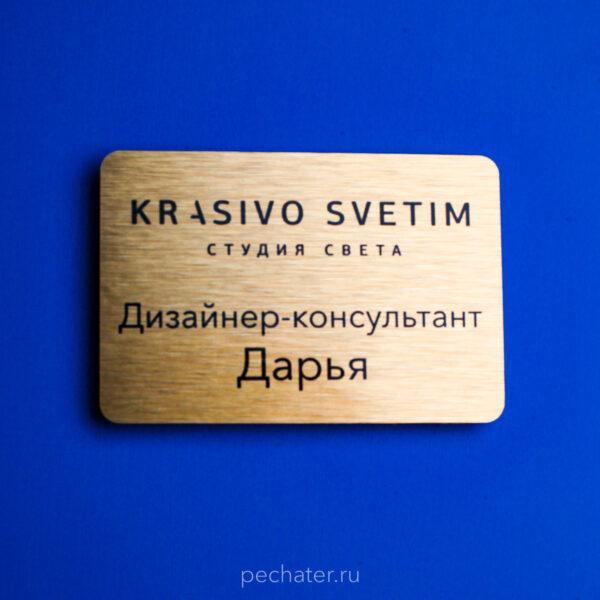 Beydzh_dlya_prodavtsa-konsul'tanta