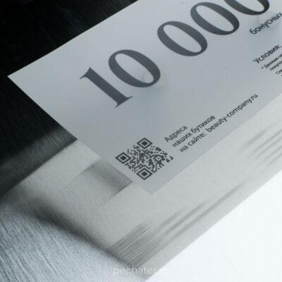 Сертификат на прозрачной кальке