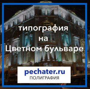 типография на Цветном бульваре москва