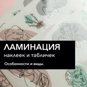 Виды ламинация наклеек в Москве