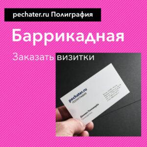 Заказать визитки Баррикадная