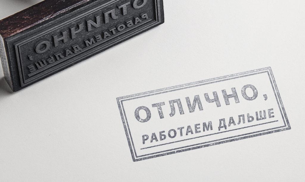 Заказать штамп по оттиску в москве быстро без документов