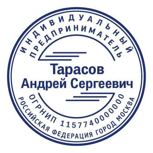Печать для ИП, ООО заказать