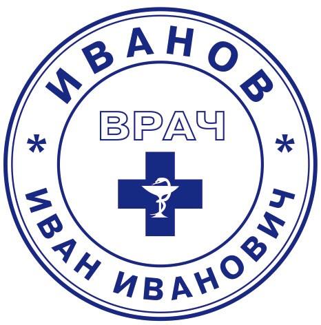 Печать для врача в москве