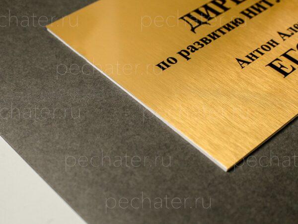 Металлическая табличку золото заказать