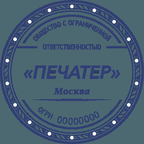 Печать для ООО Мясницкая, Покровка