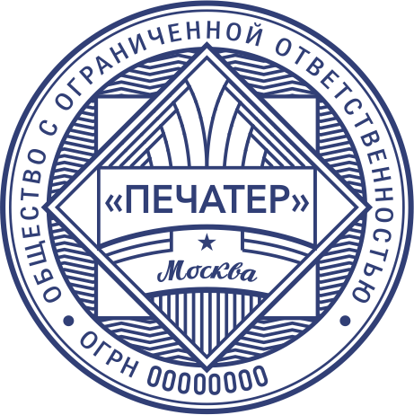 изготовить оттиск быстро в центре москвы без документов